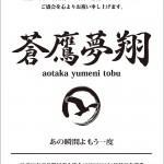 学年会費入金の報告49/のぼり・ユニフォーム・記念誌広告~入稿完了