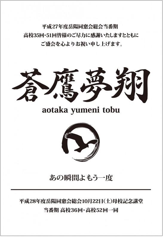 35回生記念誌広告170×250サイト掲載用画像