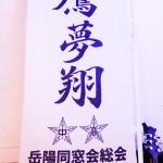 学年会費入金の報告55/平成27年度岳陽同窓会総会参加者④