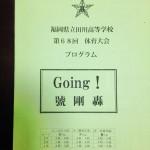 田川高校体育大会のお知らせ