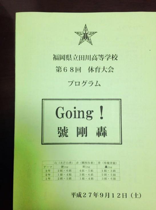 田川高校体育大会