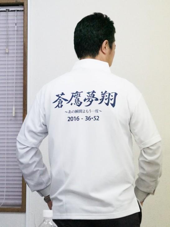 田川高校36回生ユニフォーム後ろ