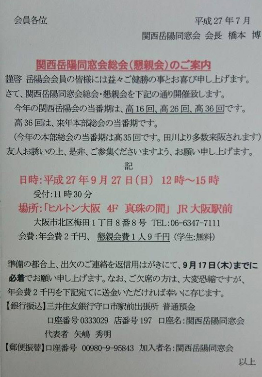 関西岳陽会案内文書