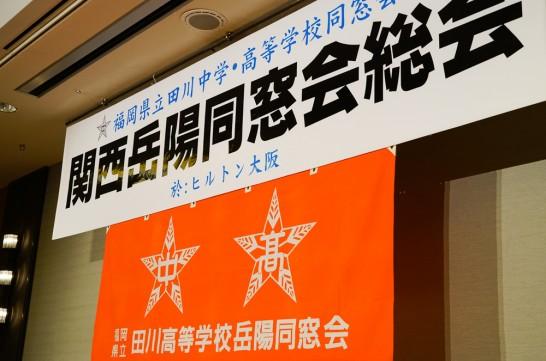 関西岳陽会総会-45