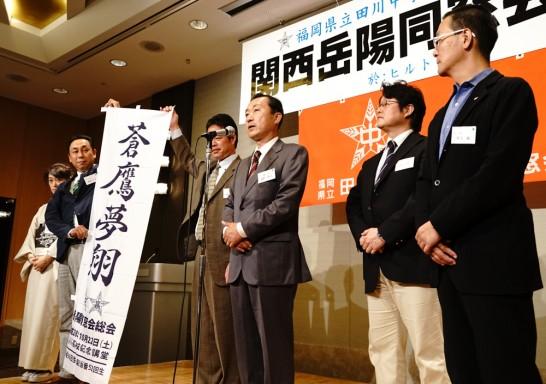 関西岳陽会総会-79