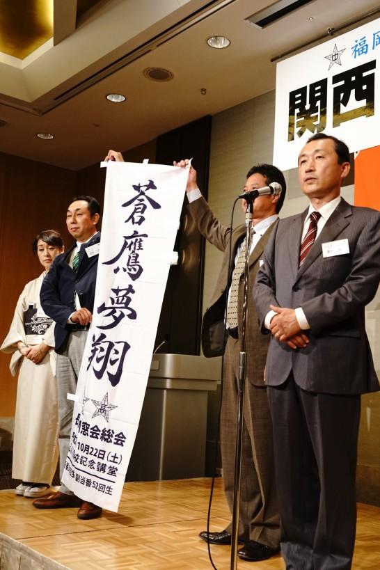 関西岳陽会総会-80