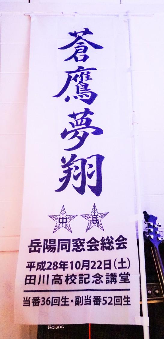 36回生のぼり旗