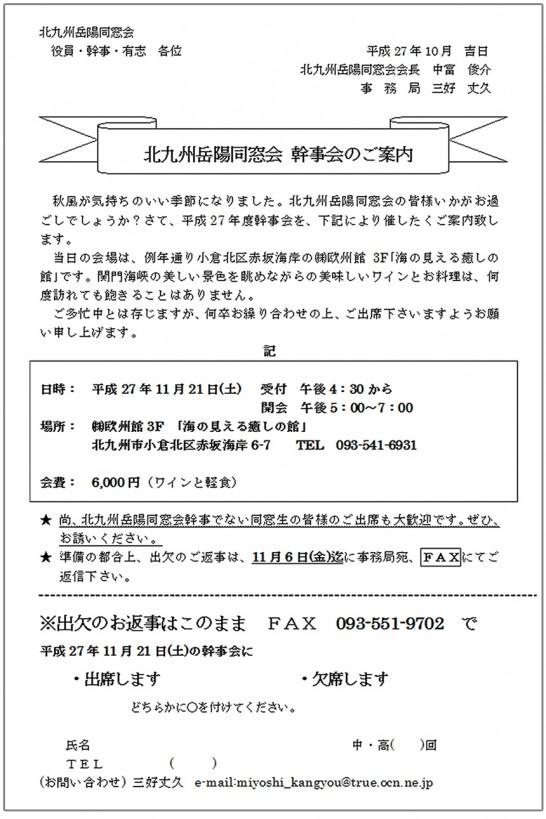 北九州岳陽同窓会-幹事会の案内