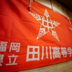 平成27年度岳陽同窓会総会反省会の報告