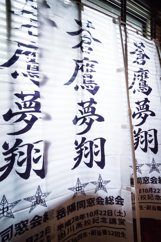 H27年度総会反省会・引継式-07168