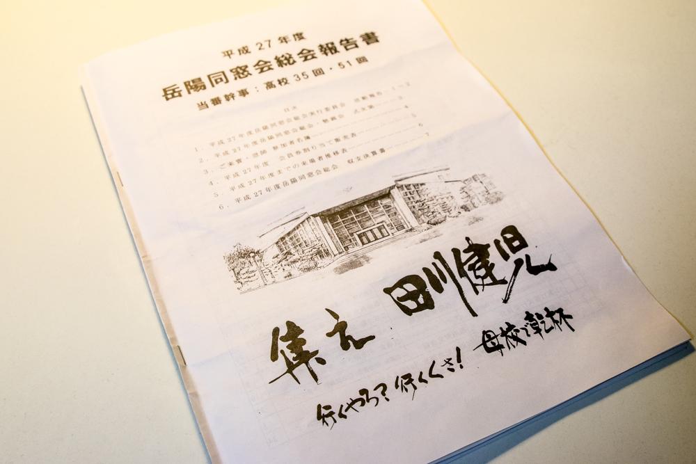 H27年度総会反省会・引継式-07673