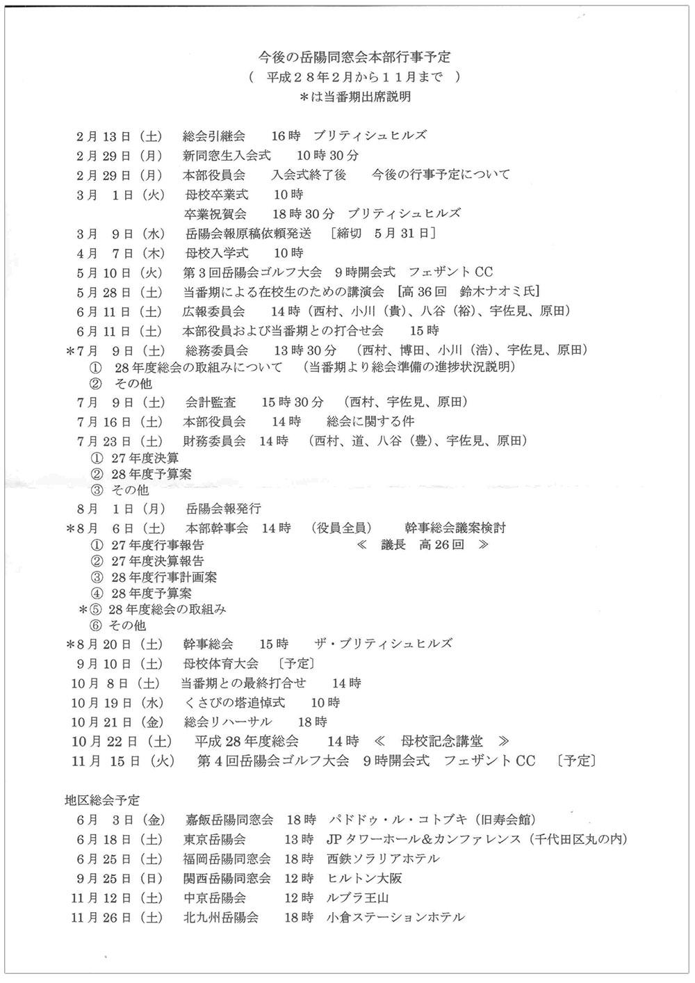 同窓会本部予定表-(6)