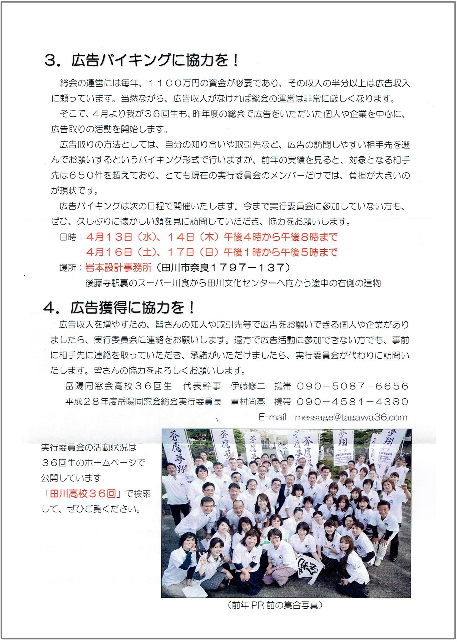 平成28年度岳陽同窓会総会に向けてのお願い2
