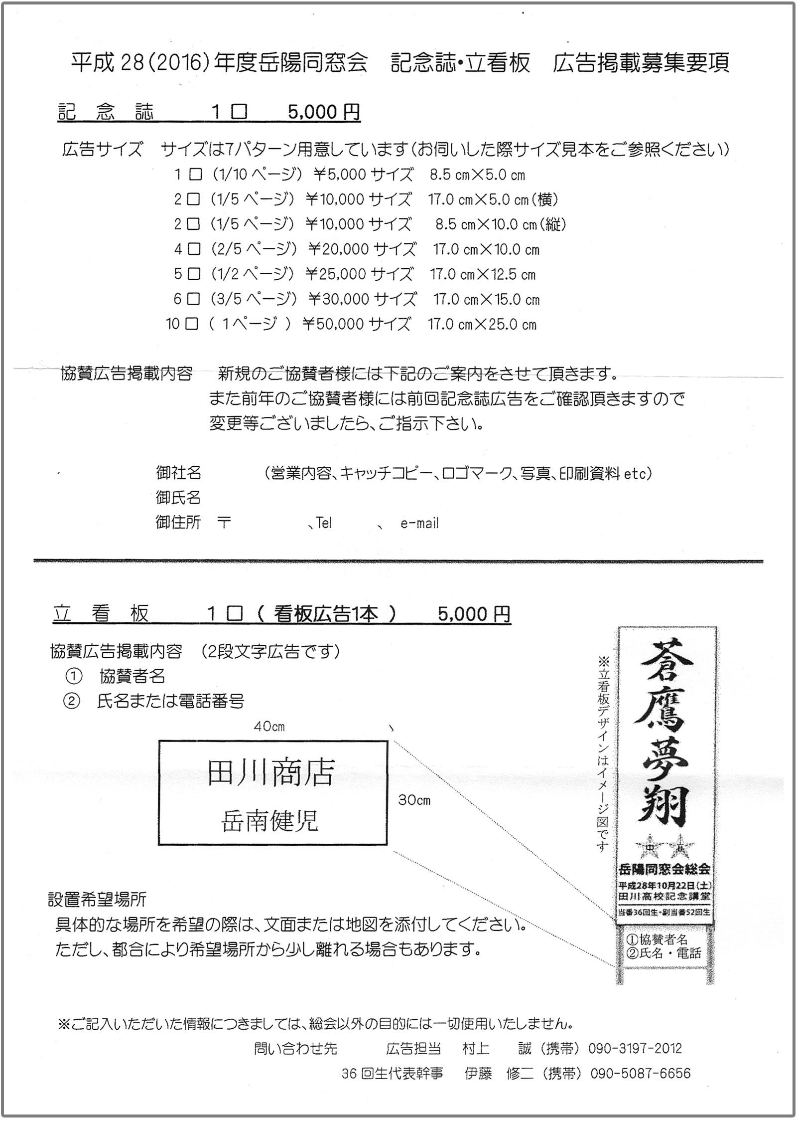 平成28年度岳陽同窓会記念誌立て看板広告掲載募集要項
