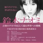 総決起集会と鈴木ナオミさんライブのご案内