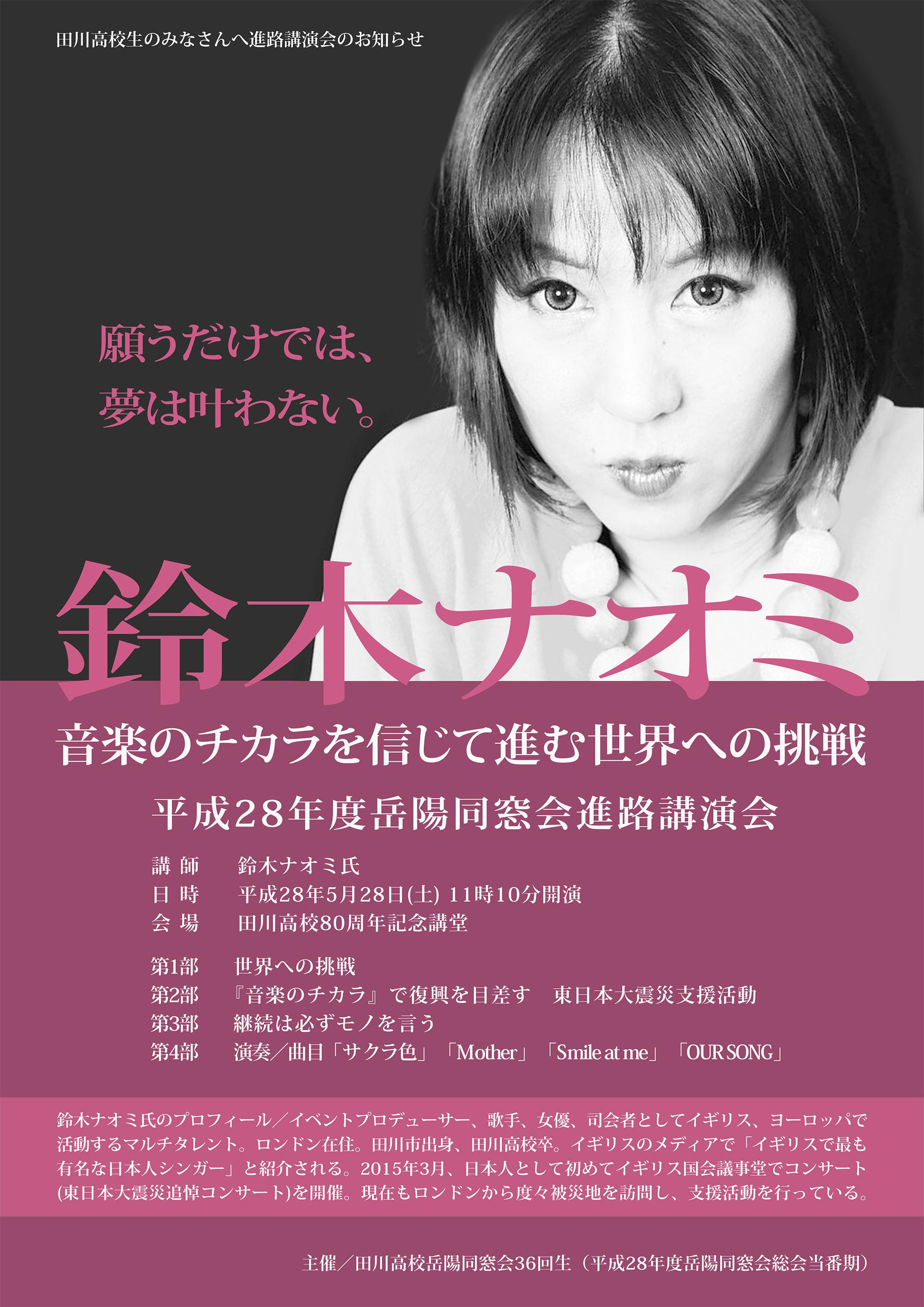 田川高校岳陽同窓会平成28年度進路講演会ポスター