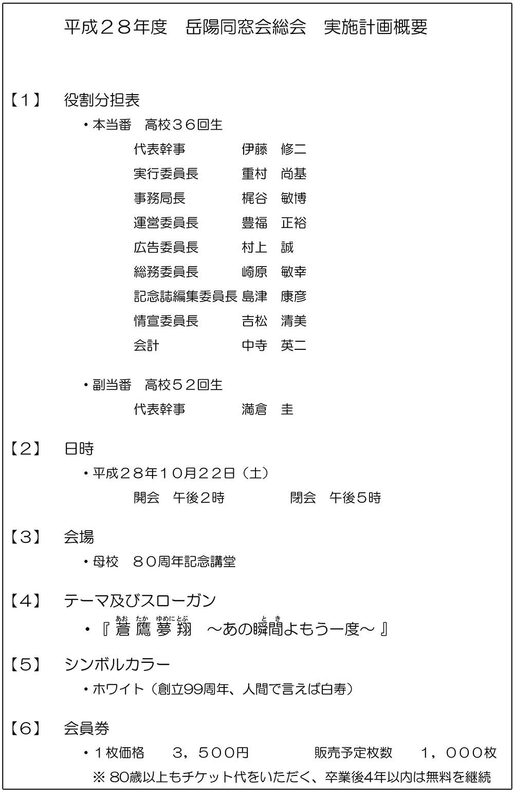 総会に関する打ち合わせ会1(本部役員)-2
