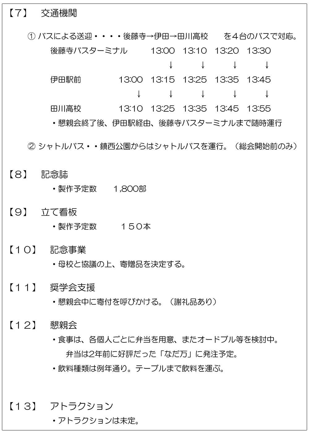 総会に関する打ち合わせ会1(本部役員)-3