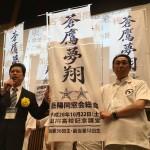 第94回東京岳陽会総会・懇親会の報告