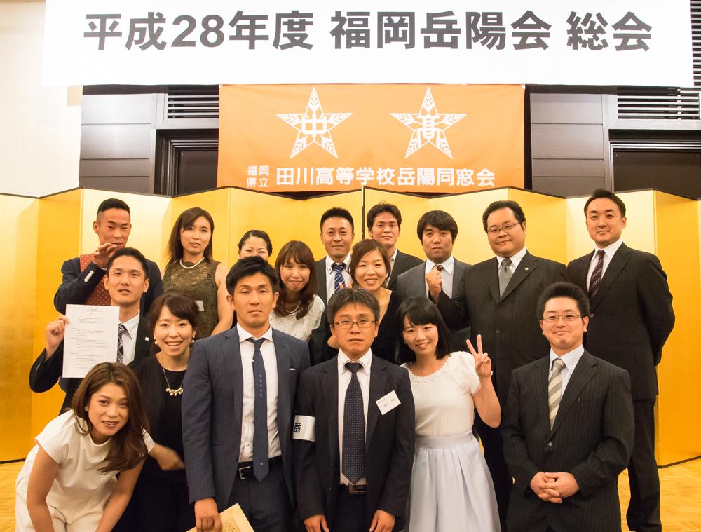 49回生福岡岳陽同窓会総会