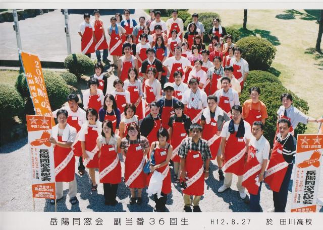 田川高校36回生