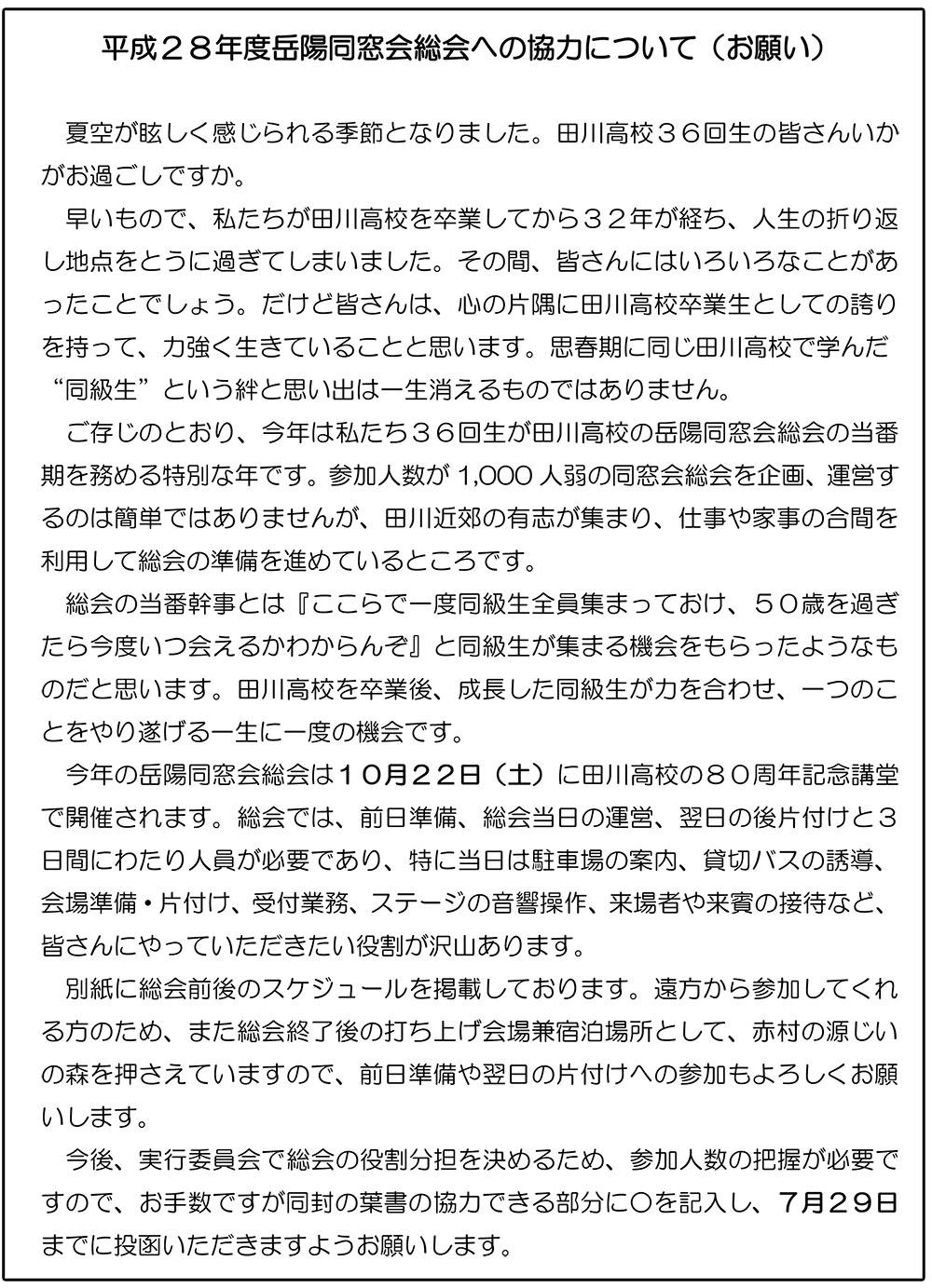 総会スタッフ協力依頼同級生宛(修正後)-1
