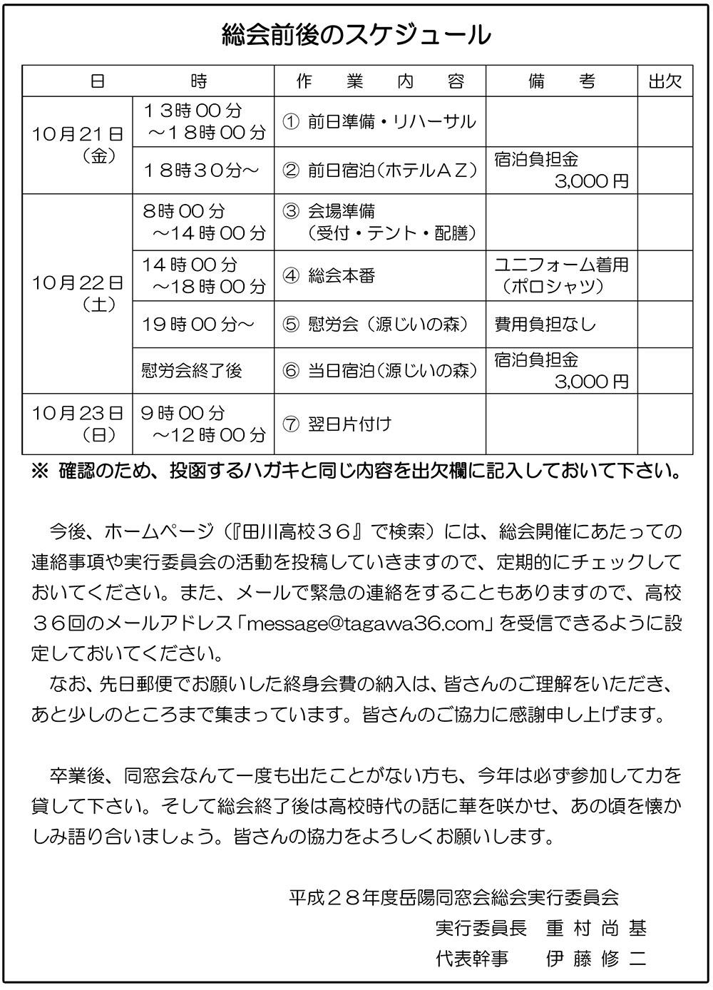 総会スタッフ協力依頼同級生宛(修正後)-2