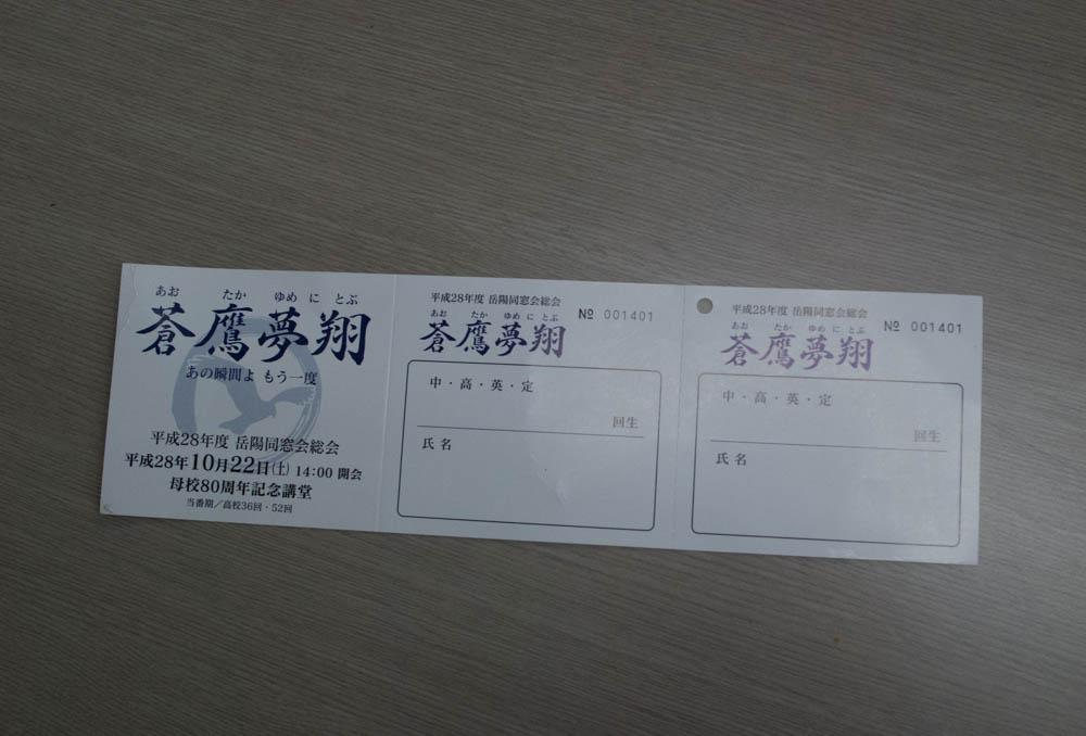 田川高校36回生-36