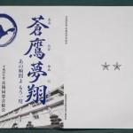 第21回岳陽同窓会36回生実行委員会の報告