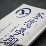平成28年度岳陽同窓会総会参加者⑳