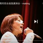 進路講演会making動画(総会懇親会アトラクションの予告編)