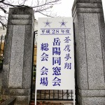 28年度岳陽同窓会総会の報告②前日準備~Part1