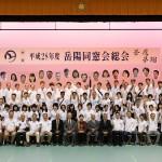28年度岳陽同窓会総会の報告⑬総会当日本番~Part4